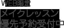 WEB限定メイクレッスン優先予約受付中