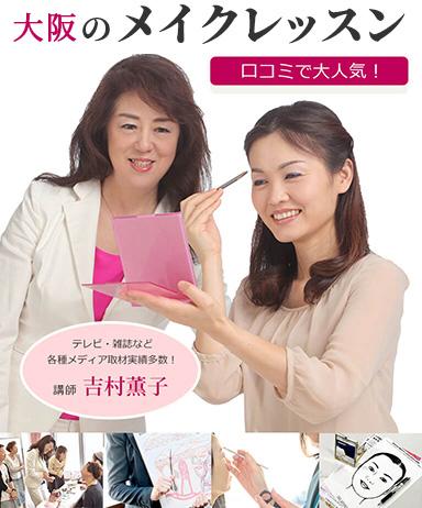 口コミで大人気!大阪のメイクレッスン 講師 吉村薫子