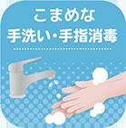 こまめな手洗い・手指消毒