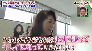 [テレビ東京]たけしのニッポンのミカタ