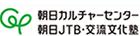朝日カルチャーセンター朝日JTB・交流文化塾
