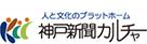 神戸新聞カルチャー