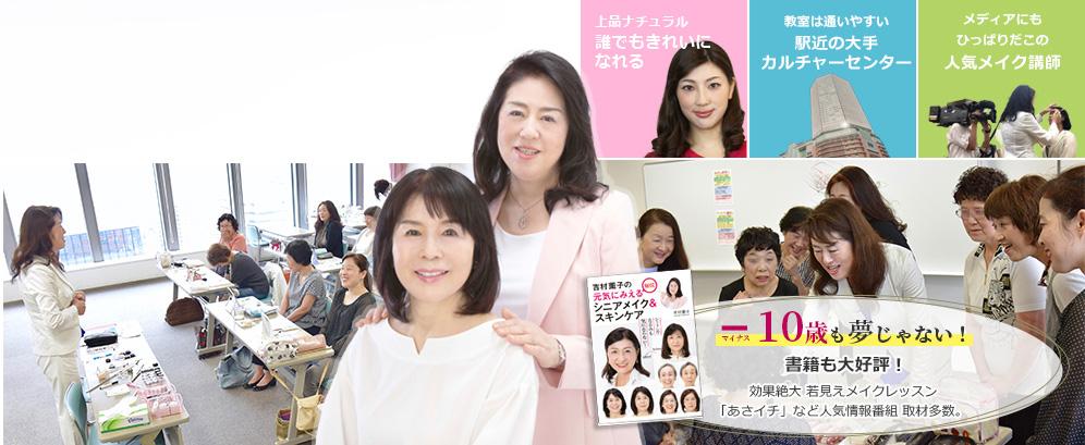 講師 吉村薫子