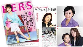 雑誌:HERS