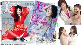 雑誌:美ST