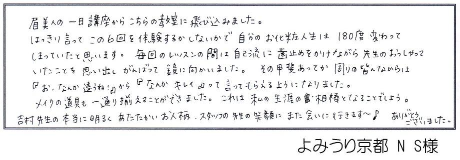 20120926 よみ京 ns
